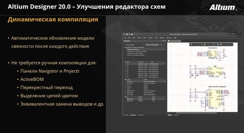 Altium Designer 20.0 — Первый взгляд