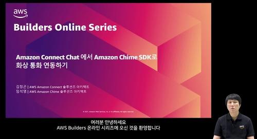 Amazon Connect Chat 에서 Amazon Chime SDK로 화상 통화 연동하기_김정곤&임석영