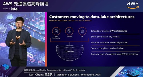AWS先進製造高峰論壇: Speed Digital Transformation with AWS for Industrial