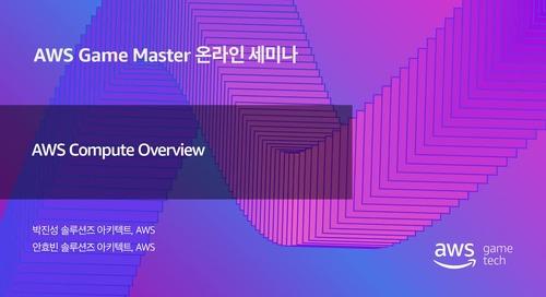 Compute (3/5) ::: AWS Game Master 1월 온라인 세미나