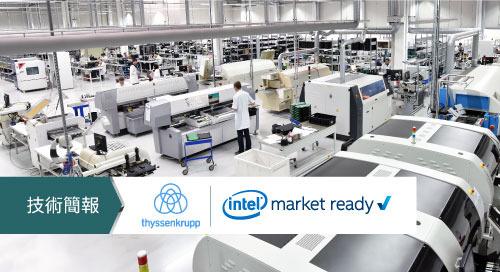 全套服務生態系統打造的智慧工廠