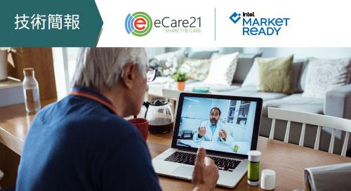 遠距醫療:病患照護的未來