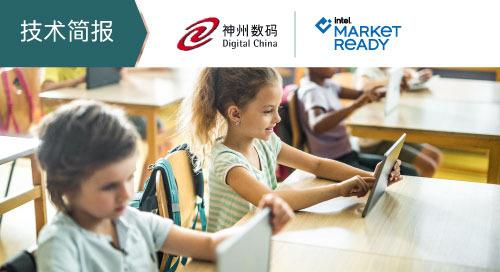 系统集成商如何将数字书包带到课堂