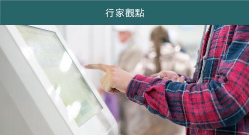 零售業的未來?自助服務機