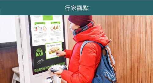 機器視覺:就在您家附近的多媒體服務機(Kiosk)