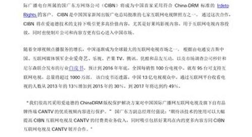 国广东方选择爱迪德提供的ChinaDRM版权保护解决方案