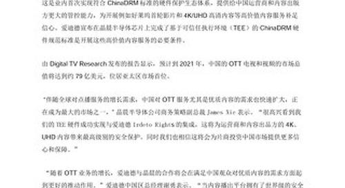 爱迪德与晶晨半导体达成合作共同为中国运营商的优质内容提供保护
