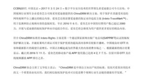 爱奇艺和爱迪德达成 ChinaDRM版权保护及TraceMark水印追踪合作